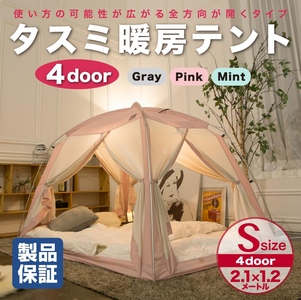 花粉対策 省エネ タスミ暖房テント 4door Sサイズ IDOOGEN 正規輸入元 コットン質感 洗える 簡単コンパクト収納 テント プライベートスペース