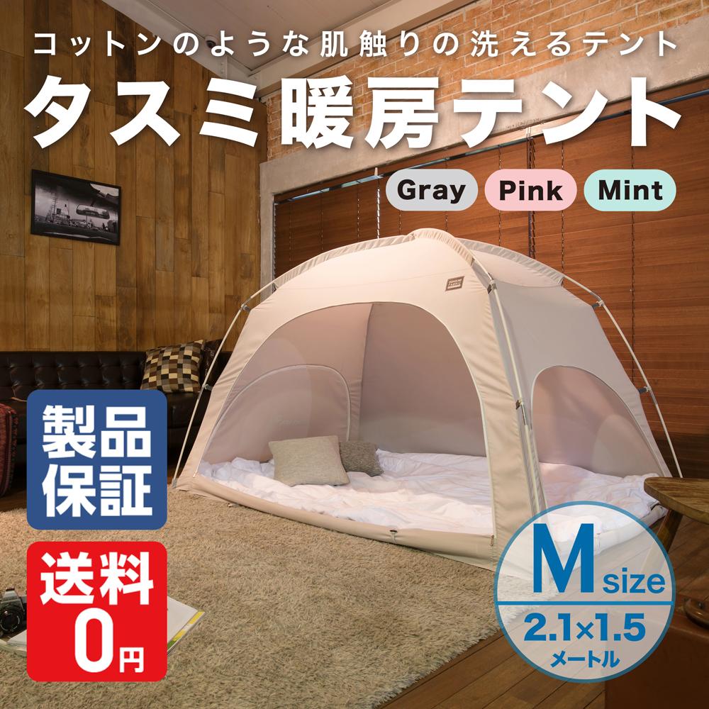 タスミ 暖房テント ファブリック Mサイズ IDOOGEN 正規輸入品 コットン質感 洗える 簡単コンパクト収納 ハウスダスト対策 省エネ 室内 テント プライベート