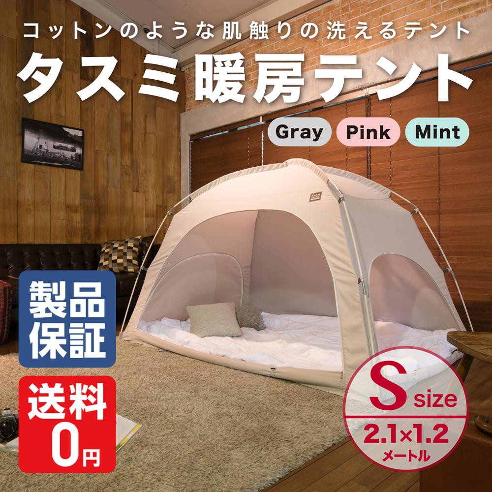 タスミ 暖房テント ファブリック Sサイズ IDOOGEN 正規輸入品 コットン質感 洗える 簡単コンパクト収納 ハウスダスト対策 省エネ 室内 テント プライベート
