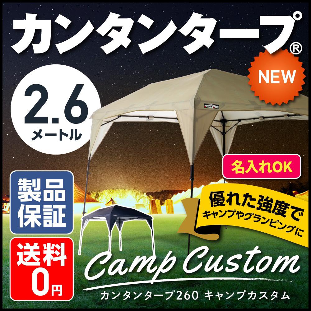 カンタンタープキャンプカスタム260 【名入れサービス開始】 タープ テント 2.6m フレーム強化 軽量化 UVカット