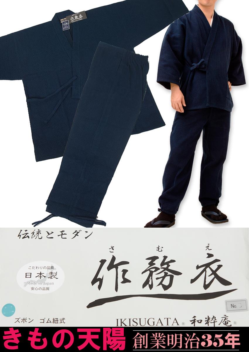 新品 作務衣 地厚 刺子作務衣 日本製 濃紺色&黒色 M・L・LLサイズ ★送料無料 【さむえ・さむい・リサイクル着物・通販・販売・アンティーク着物・着物買取・りさいくるきものてんよう】AY