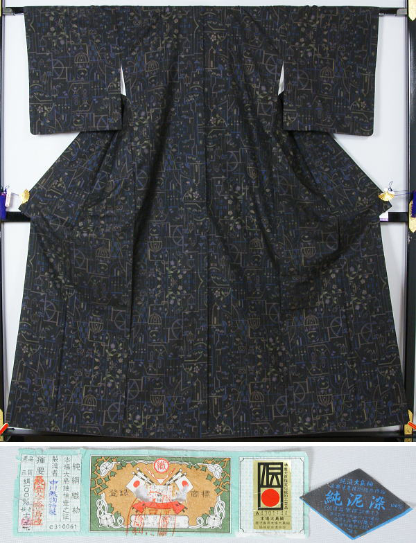 【特選】純泥染 本場大島紬 メルヘン模様 9マルキ 証紙つき ★送料無料 【中古】【 リサイクル 紬 リサイクル紬 】【リサイクルきもの・リサイクル着物・通販・販売・アンティーク着物・着物買い取り・きもの天陽★ kimono 中古品Y