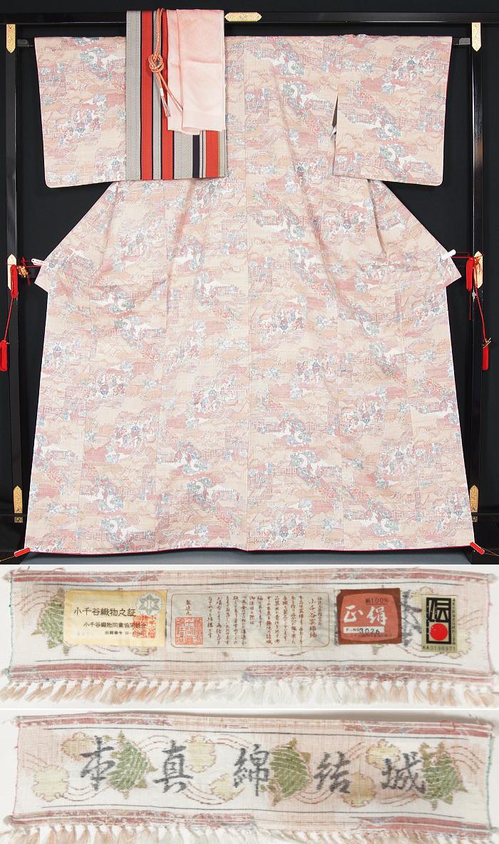 【伝統的工芸品 小千谷紬】新品 小千谷紬4点セット 着物・八寸名古屋帯・帯揚げ〆 ★送料無料 【リサイクルきもの・リサイクル着物・通販・販売・アンティーク着物・着物買い取りの専門店・りさいくるきものてんよう kimono】YA