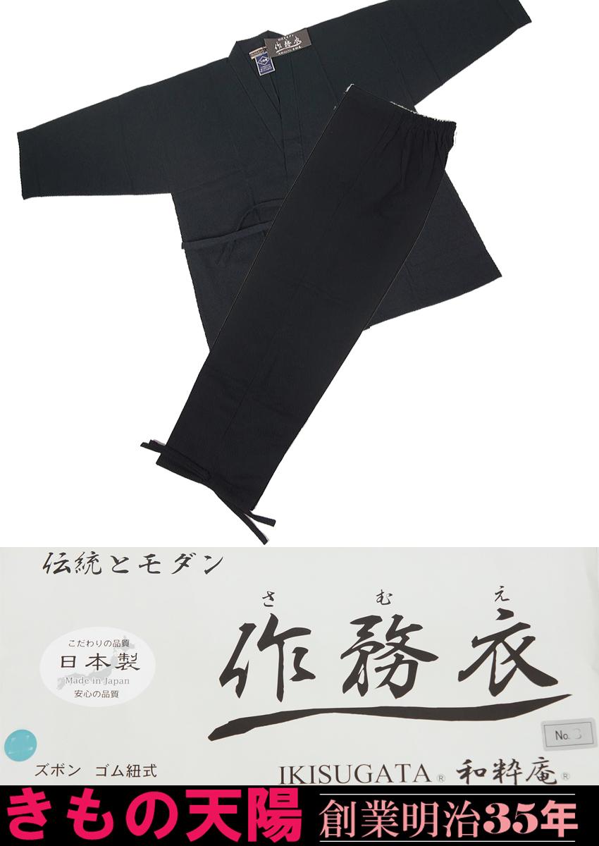 新品 作務衣 大柄ドビー刺子 日本製 M・L・LLサイズ 全6色 送料無料 【さむえ・さむい・リサイクル着物・通販・販売・アンティーク着物・着物買取・りさいくるきものてんよう】A黒y