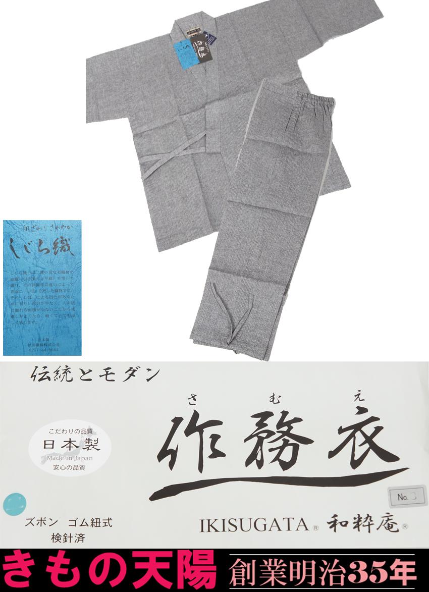 新品 作務衣 綿麻しじら 日本製 グレー M・L・LLサイズ しじら織  送料無料 【さむえ・さむい・リサイクル着物・通販・販売・アンティーク着物・着物買取・りさいくるきものてんよう】(A)(Y)