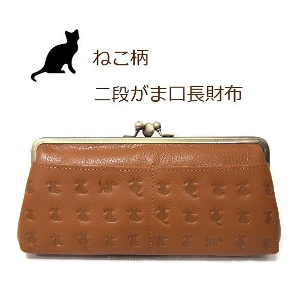 ネコ柄 二段がま口 長財布 レザー本革 レディース 新品 ブラウン 口金 猫 ねこ ラッピング無料
