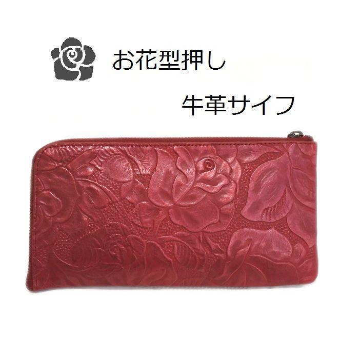 牛革レザー L字ファスナー 長財布 新品 レッド レディース 薄くてすっきり収納 ボタニカル 花柄