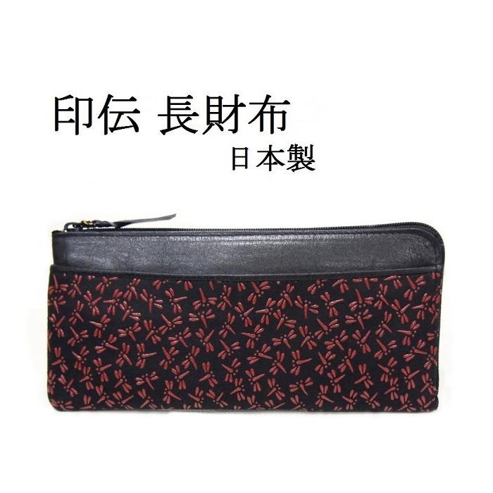 印伝 日本製 L字ファスナー長財布 とんぼ 鹿革 本革 新品 レッド