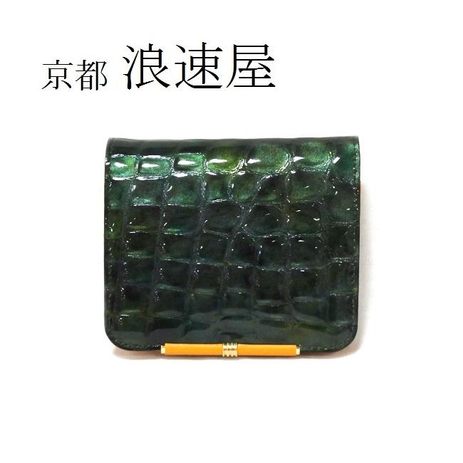 浪速屋 二つ折り財布 ボックス型小銭入れ グリーン 日本製 送料無料 エナメルクロコ 京都 ギャルソン レディース