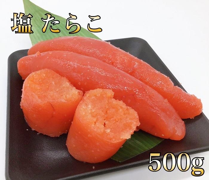 ご飯のお供に 商店 たらこ 新品 送料無料 500g 甘塩 〈特特一級品〉 ギフト 魚卵 ご贈答 ご飯のお供