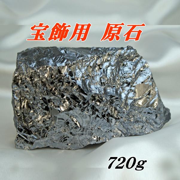 【送料無料】テラヘルツ原石720 テラヘルツ 鉱石 原石 宝飾 宝飾用
