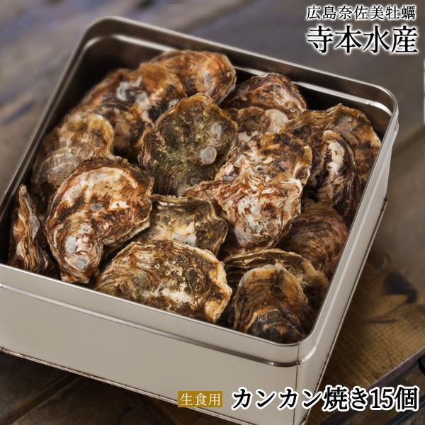 旅サラダ で絶賛 紹介広島牡蠣老舗の味!カンカン焼き 殻付き牡蠣15個[生食可]