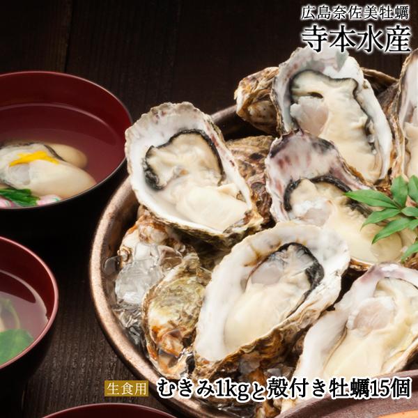 広島牡蠣老舗の味!むき身1kg殻付き15個[生食用]