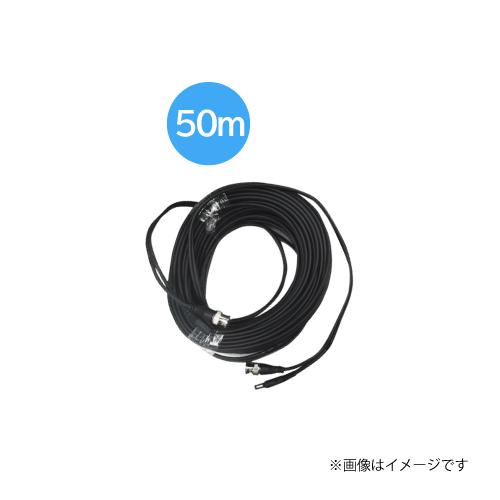 同軸 電源一体型ケーブル 50m 至上 海外