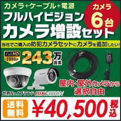 【 フルハイビジョン カメラ増設セット 】 6台 屋外用 屋内用 から選択 ケーブル アダプター付属 HD-TVI FIXレンズ 赤外線付き バレット型 ドーム型 カメラ
