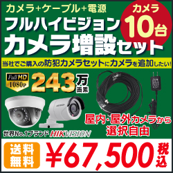 【 フルハイビジョン カメラ増設セット 】 10台 屋外用 屋内用 から選択 ケーブル アダプター付属 HD-TVI FIXレンズ 赤外線付き バレット型 ドーム型 カメラ