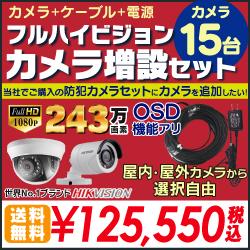 【 フルハイビジョン カメラ増設セット 】 15台 屋外用 屋内用 から選択 ケーブル アダプター付属 HD-TVI FIXレンズ 赤外線付き バレット型 ドーム型 カメラ OSD機能モデル