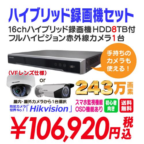 【 ハイブリッド 録画機セット 】 16ch HD-TVI A-HD ハイブリッド 録画機 HDD 8TB 付き + 固定 フルハイビジョン カメラ 1台 屋外 屋内用 から選択 防犯カメラ 監視カメラ HD-TVI VFレンズ 赤外線 暗視 バレット ドームカメラ 遠隔監視可能