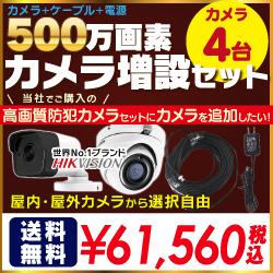 【 500万画素 カメラ増設セット 】 4台 屋外用 屋内用 から選択 ケーブル アダプター付属 HD-TVI FIXレンズ 赤外線付き バレット型 ドーム型 カメラ