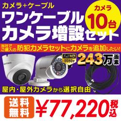 【 ワンケーブル カメラ増設セット 】 10台 屋外用 屋内用 から選択 ケーブル付属 HD-TVI FIXレンズ 赤外線付き バレット型 ドーム型 カメラ