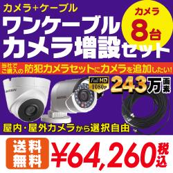 【 ワンケーブル カメラ増設セット 】 8台 屋外用 屋内用 から選択 ケーブル付属 HD-TVI FIXレンズ 赤外線付き バレット型 ドーム型 カメラ