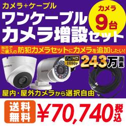 【 ワンケーブル カメラ増設セット 】 9台 屋外用 屋内用 から選択 ケーブル付属 HD-TVI FIXレンズ 赤外線付き バレット型 ドーム型 カメラ