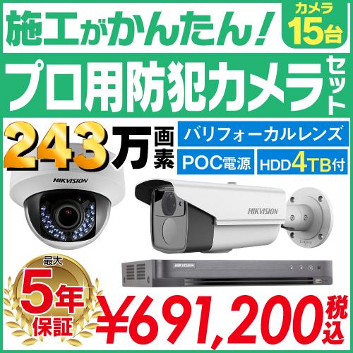 防犯カメラ 監視カメラ 15台 屋外用 屋内用 から選択 防犯カメラセット 監視カメラセット 16ch ハードディスクレコーダー/HDD4TB付属 HD-TVI VFレンズ 赤外線付き バレット型 ドーム型 ワンケーブルカメラ ワンケーブルユニット付属 遠隔監視可