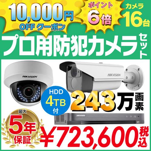 防犯カメラ 監視カメラ 16台 屋外用 屋内用 から選択 防犯カメラセット 監視カメラセット 16ch ハードディスクレコーダー/HDD4TB付属 HD-TVI VFレンズ 赤外線付き バレット型 ドーム型 ワンケーブルカメラ ワンケーブルユニット付属 遠隔監視可