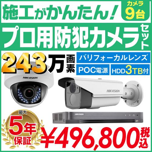 防犯カメラ 監視カメラ 9台 屋外用 屋内用 から選択 防犯カメラセット 監視カメラセット 16ch ハードディスクレコーダー/HDD3TB付属 HD-TVI VFレンズ 赤外線付き バレット型 ドーム型 ワンケーブルカメラ ワンケーブルユニット付属 遠隔監視可