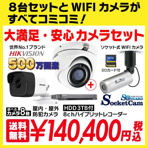 大満足・安心 カメラセット 屋外 屋内用 500万画素 カメラ 8台 選択 + 8ch 録画機 HDD 3TB 付き + SOCKETCAM 1台