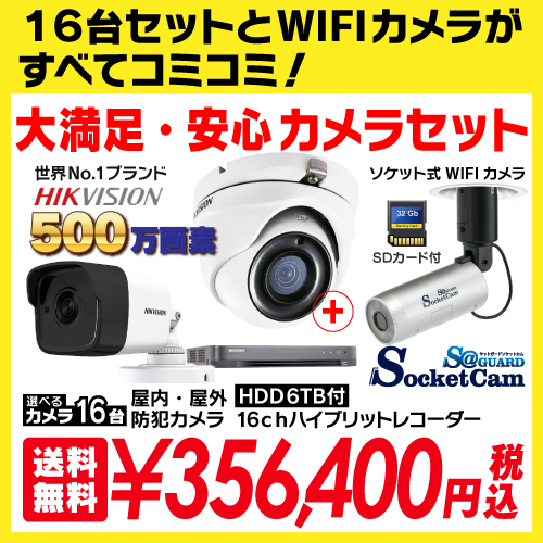 大満足・安心 カメラセット 屋外 屋内用 500万画素 カメラ 16台 選択 + 16ch 録画機 HDD 6TB 付き + SOCKETCAM 1台