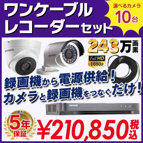 防犯カメラ 監視カメラ 10台 屋外用 屋内用 から選択 防犯カメラセット 監視カメラセット 16ch HD-TVI ワンケーブル 録画機 /HDD別売 FIXレンズ 赤外線付き バレット型 ドーム型 ワンケーブルカメラ 遠隔監視可