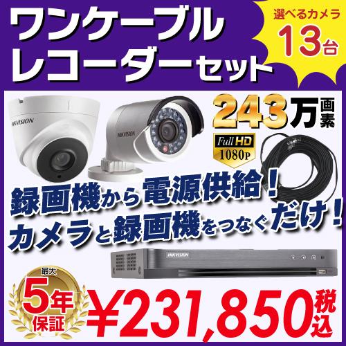 防犯カメラ 監視カメラ 13台 屋外用 屋内用 から選択 防犯カメラセット 監視カメラセット 16ch HD-TVI ワンケーブル 録画機 /HDD別売 FIXレンズ 赤外線付き バレット型 ドーム型 ワンケーブルカメラ 遠隔監視可
