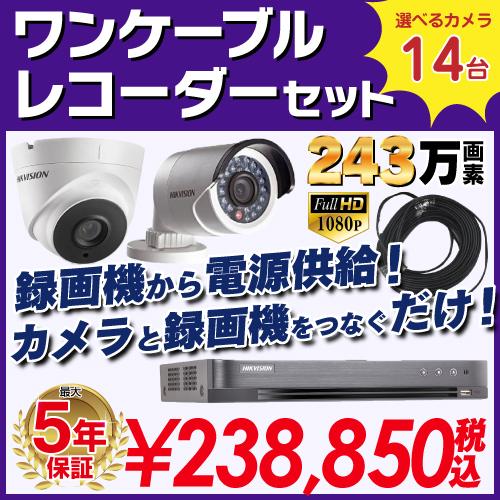 防犯カメラ 監視カメラ 14台 屋外用 屋内用 から選択 防犯カメラセット 監視カメラセット 16ch HD-TVI ワンケーブル 録画機 /HDD別売 FIXレンズ 赤外線付き バレット型 ドーム型 ワンケーブルカメラ 遠隔監視可