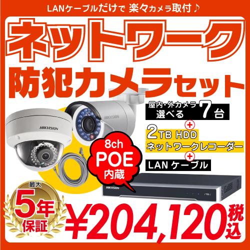 防犯カメラ 監視カメラ 7台 屋外用 屋内用 から選択 防犯カメラセット 監視カメラセット 8ch POE内蔵 ネットワーク 録画機 /HDD2TB付属 FIXレンズ 赤外線付き バレット型 ドーム型 ネットワークカメラ IPカメラ 遠隔監視可