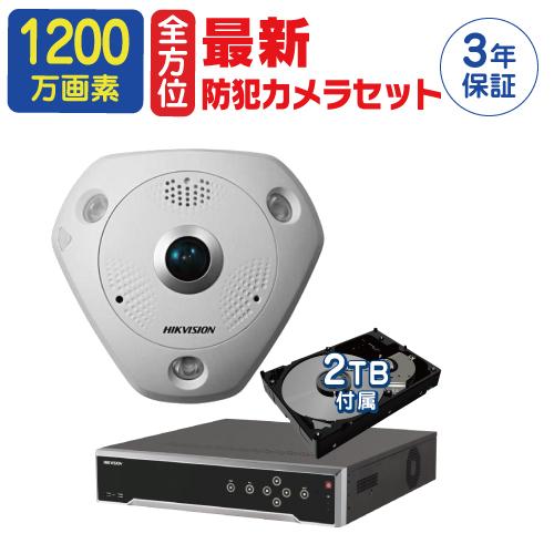 【 最新 防犯カメラセット 】屋内用 12メガ 360° 全方位 ネットワークカメラ + 4K対応ネットワークレコーダー HDD 2TB 付き防犯カメラ 監視カメラ 遠隔監視可能 DS-2CD63C2F-IS DS-7604NI-K1/4P