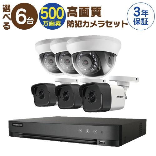 防犯カメラ 監視カメラ 6台 屋外用 屋内用 から選択 防犯カメラセット 監視カメラセット 8ch ハードディスクレコーダー/HDD別売 HD-TVI FIXレンズ 赤外線付き バレット型 ドーム型 カメラ 遠隔監視可