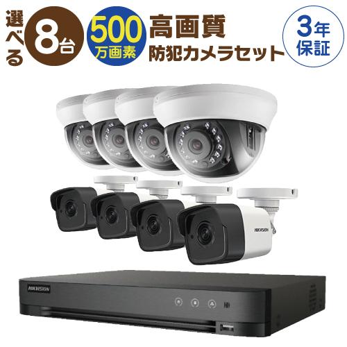 防犯カメラ 監視カメラ 8台 屋外用 屋内用 から選択 防犯カメラセット 監視カメラセット 8ch ハードディスクレコーダー/HDD別売 HD-TVI FIXレンズ 赤外線付き バレット型 ドーム型 カメラ 遠隔監視可