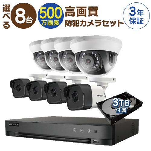 防犯カメラ 監視カメラ 8台 屋外用 屋内用 から選択 防犯カメラセット 監視カメラセット 8ch ハードディスクレコーダー/HDD3TB付属 HD-TVI FIXレンズ 赤外線付き バレット型 ドーム型 カメラ 遠隔監視可