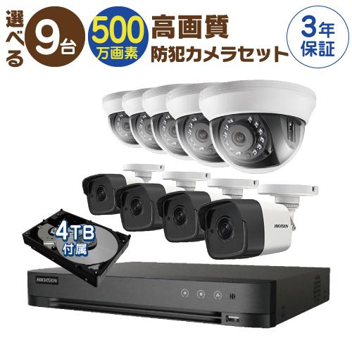 防犯カメラ 監視カメラ 9台 屋外用 屋内用 から選択 防犯カメラセット 監視カメラセット 16ch ハードディスクレコーダー/HDD4TB付属 HD-TVI FIXレンズ 赤外線付き バレット型 ドーム型 カメラ 遠隔監視可