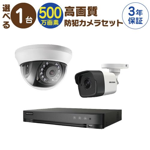 防犯カメラ 監視カメラ 1台 屋外用 屋内用 から選択 防犯カメラセット 監視カメラセット 4ch ハードディスクレコーダー/HDD別売 HD-TVI FIXレンズ 赤外線付き バレット型 ドーム型 カメラ 遠隔監視可