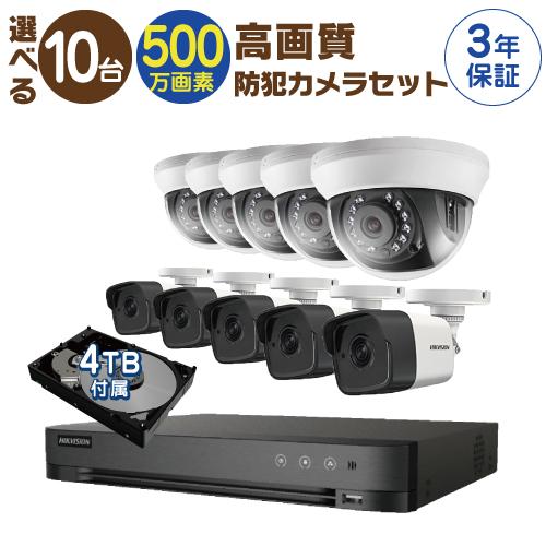 防犯カメラ 監視カメラ 10台 屋外用 屋内用 から選択 防犯カメラセット 監視カメラセット 16ch ハードディスクレコーダー/HDD4TB付属 HD-TVI FIXレンズ 赤外線付き バレット型 ドーム型 カメラ 遠隔監視可