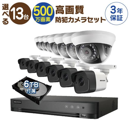 防犯カメラ 監視カメラ 13台 屋外用 屋内用 から選択 防犯カメラセット 監視カメラセット 16ch ハードディスクレコーダー/HDD6TB付属 HD-TVI FIXレンズ 赤外線付き バレット型 ドーム型 カメラ 遠隔監視可