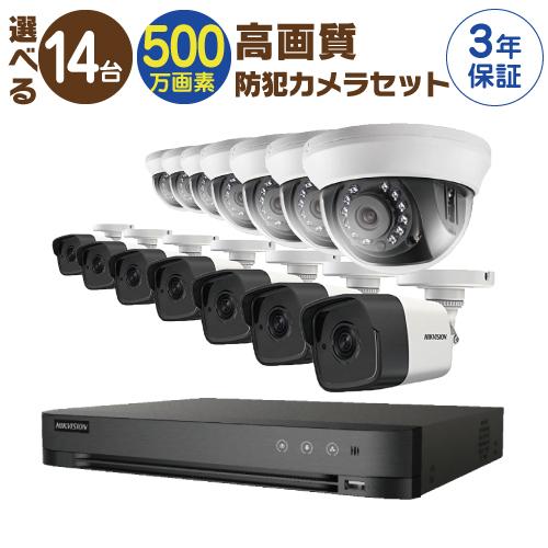防犯カメラ 監視カメラ 14台 屋外用 屋内用 から選択 防犯カメラセット 監視カメラセット 16ch ハードディスクレコーダー/HDD別売 HD-TVI FIXレンズ 赤外線付き バレット型 ドーム型 カメラ 遠隔監視可