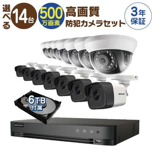 防犯カメラ 監視カメラ 14台 屋外用 屋内用 から選択 防犯カメラセット 監視カメラセット 16ch ハードディスクレコーダー/HDD6TB付属 HD-TVI FIXレンズ 赤外線付き バレット型 ドーム型 カメラ 遠隔監視可