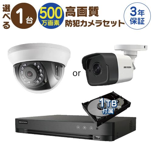 防犯カメラ 監視カメラ 1台 屋外用 屋内用 から選択 防犯カメラセット 監視カメラセット 16ch ハードディスクレコーダー/HDD1TB付属 HD-TVI FIXレンズ 赤外線付き バレット型 ドーム型 カメラ 遠隔監視可