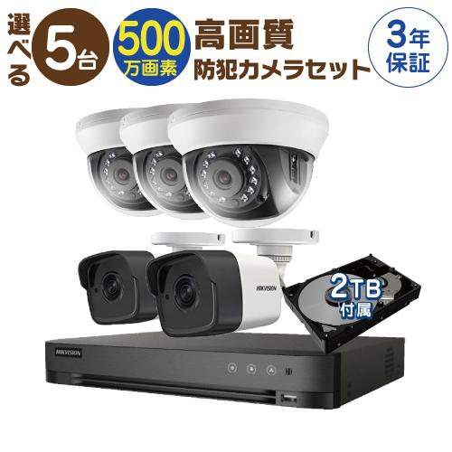 高画質防犯カメラセット HDD2TB付属 500万画素 メーカー公式ショップ 送料無料 でこの価格 スマホ モニタリング 対応 防犯カメラ 監視カメラ ついに再販開始 5台 屋外用 屋内用 赤外線付き 遠隔監視可 ドーム型 から選択 16ch 監視カメラセット バレット型 防犯カメラセット カメラ ハードディスクレコーダー HD-TVI FIXレンズ