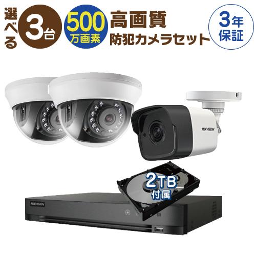 防犯カメラ 監視カメラ 3台 屋外用 屋内用 から選択 防犯カメラセット 監視カメラセット 4ch ハードディスクレコーダー/HDD2TB付属 HD-TVI FIXレンズ 赤外線付き バレット型 ドーム型 カメラ 遠隔監視可