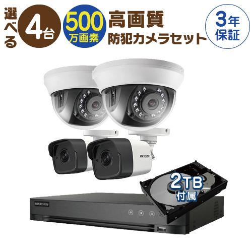 防犯カメラ 監視カメラ 4台 屋外用 屋内用 から選択 防犯カメラセット 監視カメラセット 4ch ハードディスクレコーダー/HDD2TB付属 HD-TVI FIXレンズ 赤外線付き バレット型 ドーム型 カメラ 遠隔監視可