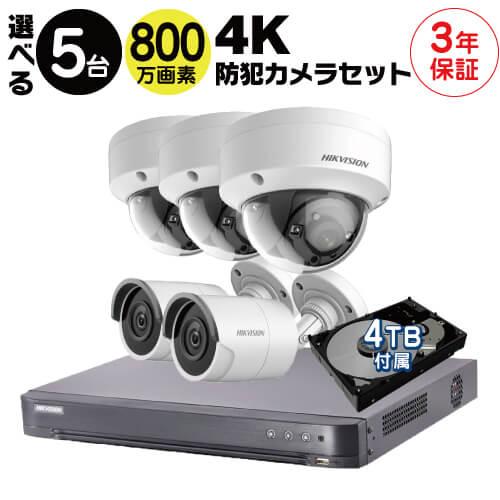 防犯カメラ 監視カメラ 5台 屋外用 屋内用 から選択 防犯カメラセット 監視カメラセット 8ch 4K対応 録画機 /HDD4TB付属 FIXレンズ 赤外線付き バレット型 ドーム型 遠隔監視可 防水 防塵
